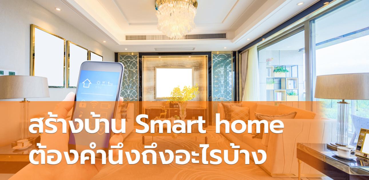 Dohome ดูโฮม home pro โฮม โปร homepro online ไท วัสดุ global house
